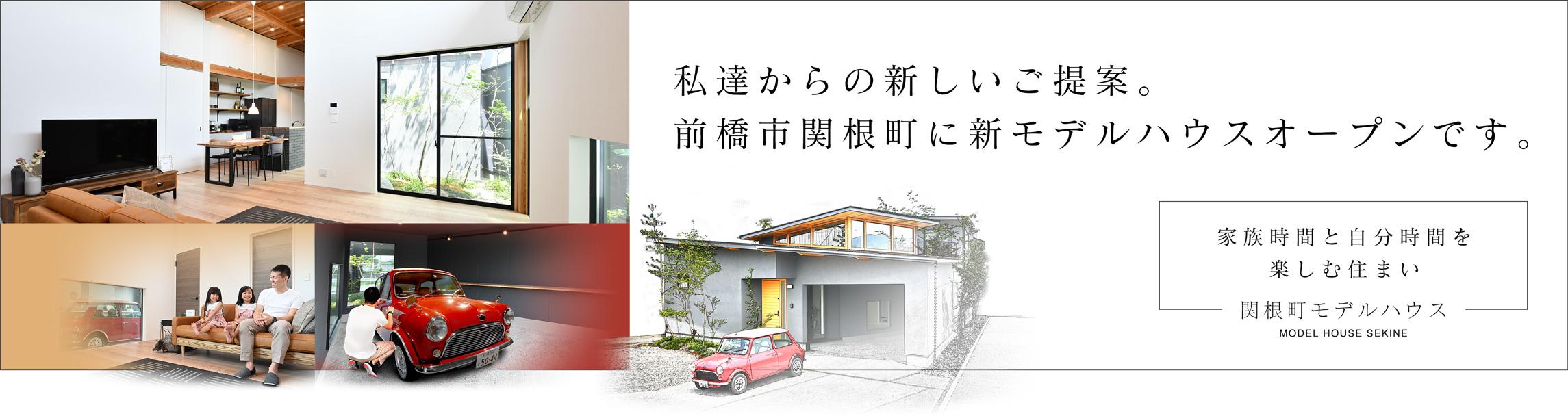 私達からの新しいご提案。前橋市関根町に新モデルハウスオープンです。